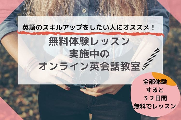 育休中に英語の勉強をしたいなら、まずは1ヶ月間無料で英会話を体験学習しよう!