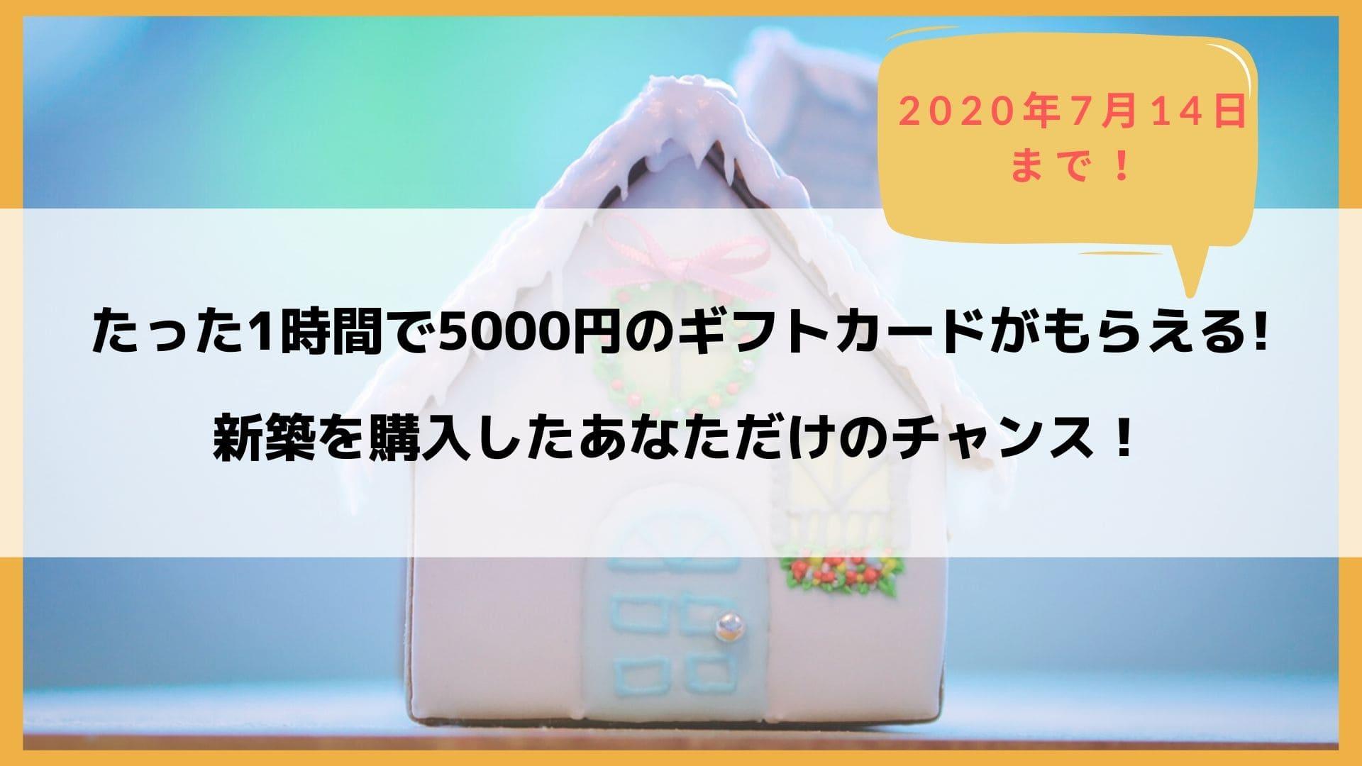 2018年1月以降に家を買った人は5000円分のギフト券が貰える!