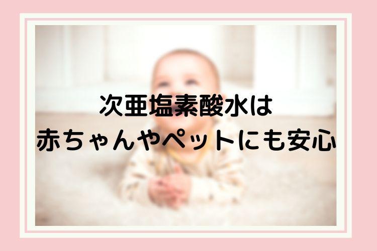 手荒れしたくない、赤ちゃんやペットにも安心して使える除菌  オススメは次亜塩素酸水